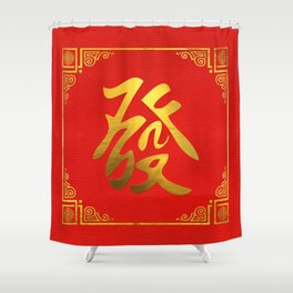 Golden Prosperity Feng Shui Symbol on Faux Leather Shower Curtain