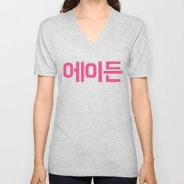 """KOREAN HANGUL """"AIDEN"""" GRAPHIC DESIGN Unisex V-Neck"""