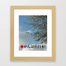 がんばれ日本! (GANBARE NIPPON! = HANG IN THERE, JAPAN!), 2012 Framed Art Print