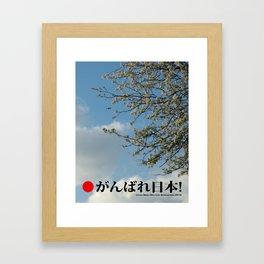 がんばれ日本! (GANBARE NIPPON! = HANG IN THERE, JAPAN!), 2012 Framed Art Print
