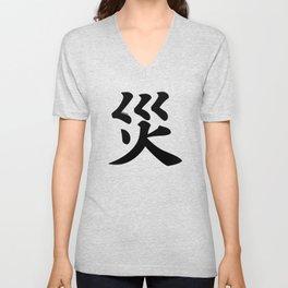 Disaster - Japanese Kanji (災) Unisex V-Neck
