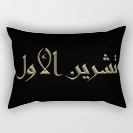 The Lebanon Don Rectangular Pillow