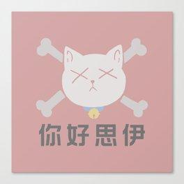 Crossbones Cat Canvas Print