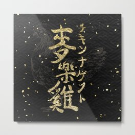 Chicken Nuggets in Chinese Japanese calligraphy Metal Print