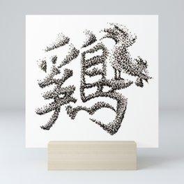 The Zodiac 12 - Rooster Mini Art Print