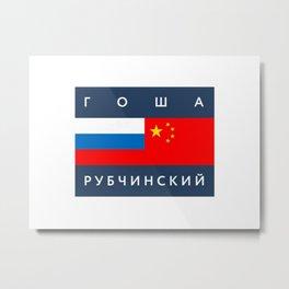 Gosha Rubchinskiy Metal Print