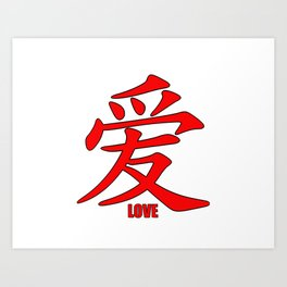Chinese characters of Love Art Print