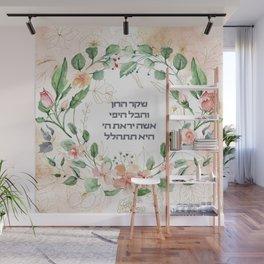 Hebrew Eshet Chayil - Woman of Valor Watercolor Jewish Art Wall Mural