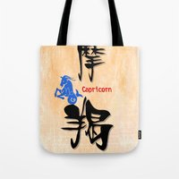 capricorn Tote Bags featuring Capricorn by beon