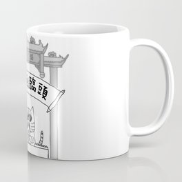 YOU WILL DEAD SOON! Coffee Mug