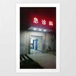 The Emergency Department at Sichuan University Art Print