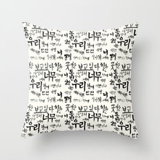Love in words  Throw Pillow