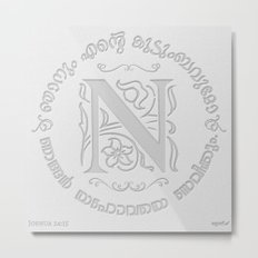 Joshua 24:15 - (Letterpress) Monogram N Metal Print
