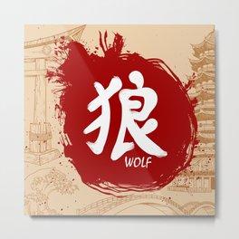 Japanese kanji - Wolf Metal Print