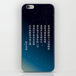 Between your eyes and mine iPhone Skin