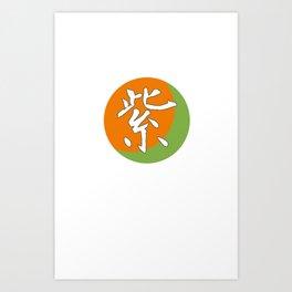 Kanji Art Prints For Any Decor Style Society6 Ძველი იაპონიის kanji ნიუ იაპონიის kanji converter. society6