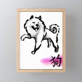 Chinese Ink Dog Framed Mini Art Print