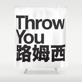 Throw You 路姆西 Shower Curtain