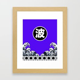 波 (wave) Framed Art Print