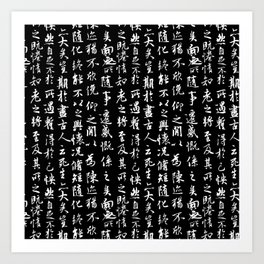 Ancient Chinese Manuscript // Black Art Print
