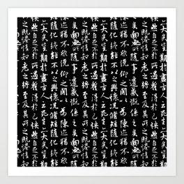 Ancient Chinese Manuscript // Black Art Print