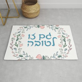 Gam Zo Letova - This, Too, Be for the Best - Hebrew Saying Rug