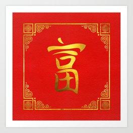 Golden Wealth Feng Shui Symbol on Faux Leather Art Print