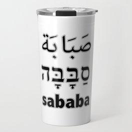 Sababa Travel Mug