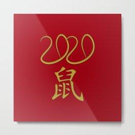 2020 year of the rat Metal Print