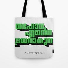 Psalms 23:1 - 3d  Tote Bag