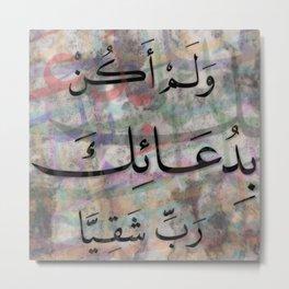 Wa Lam Akun Bidu'aeka Rabbi Shaqeyya (ولم أكن بدعائك رب شقيا) Metal Print