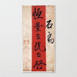 Kanji Canvas Print