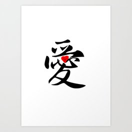Affordable adorable Hand writing Tradition Chinese calligraphy. 愛 means LOVE Art Print