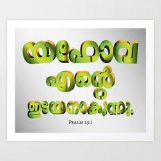 Psalm 23:1 (3D-Green&Orange) Art Print