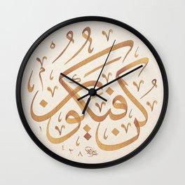 Kun Fayakun - Arabic Calligraphy Wall Clock