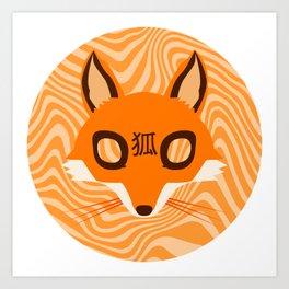 Kitsune ! Art Print
