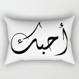 I love you in Arabic Rectangular Pillow
