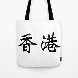 Chinese characters of Hong Kong Tote Bag