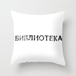 Biblioteca библиотека Library Throw Pillow