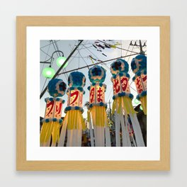 Japan Tanabata Matsuri Street Festival 2 Framed Art Print
