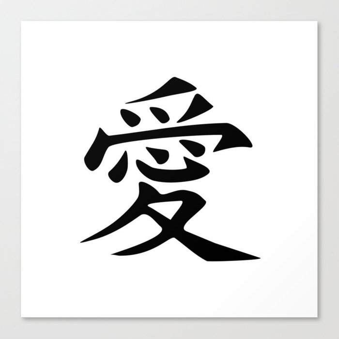 The Word Love In Japanese Kanji Script Love In An Asian Oriental Style Writing Black On White Canvas Print