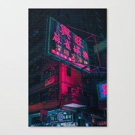 Neon Night in Tokyo Canvas Print