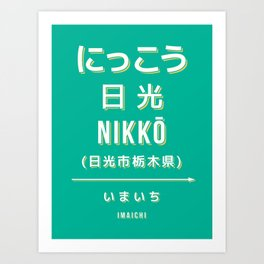 Vintage Japan Train Station Sign - Nikko Tochigi Green Art Print