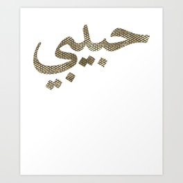 Habibi graphic Arabic Letters Love Arab Halal print Art Print