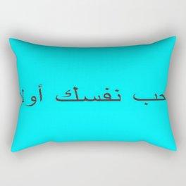Love Yourself First  Rectangular Pillow