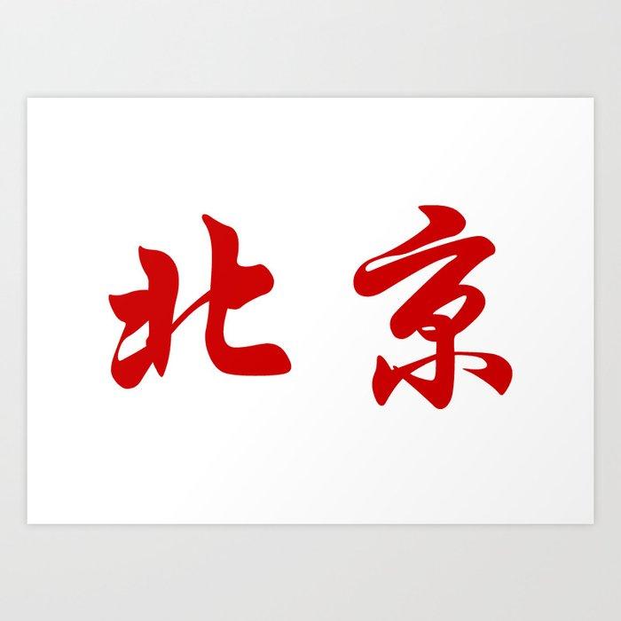 Chinese characters of Beijing Art Print