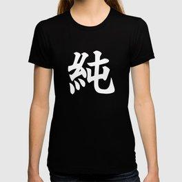 純 - Japanese Kanji for Pure, Innocent (white) T-shirt