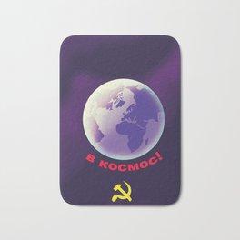 в космос! into Space! Soviet Space art. Bath Mat