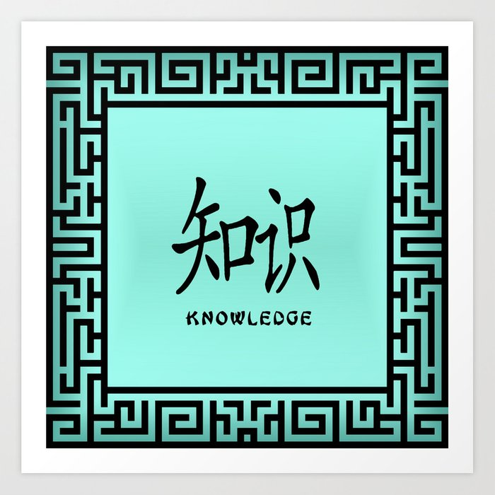 Symbol Knowledge In Green Chinese Calligraphy Art Print By