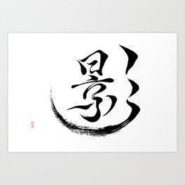 SHADOW——影 Art Print